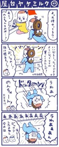 屋台ヤケミルク 第8話 はみだしみゆき