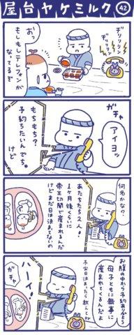 屋台ヤケミルク 第10話 はみだしみゆき