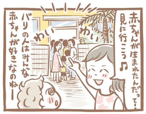 育児漫画 あんこちゃんと世界の育児なのよ 新里碧 11話