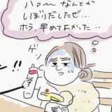 ウメ子さん おっぱい育児 6話ai