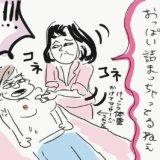 ウメ子さん おっぱい育児 9話ai