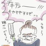 ウメ子さん おっぱい育児 11話ai