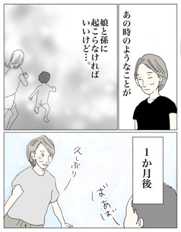 おーちゃんさん 生まれてきてくれて、ありがとう 16