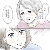 つむママさん