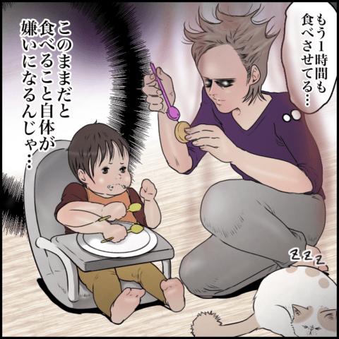 ムチコさん ほっこりしない猫と育児 21