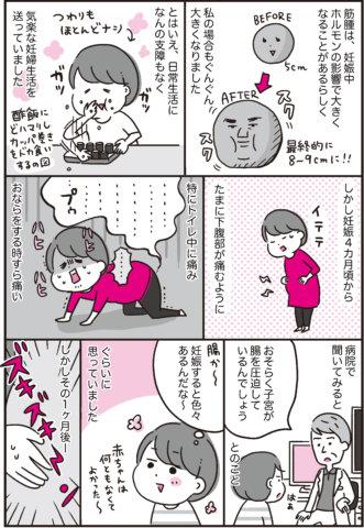 pick up あきばさやかさん1.2