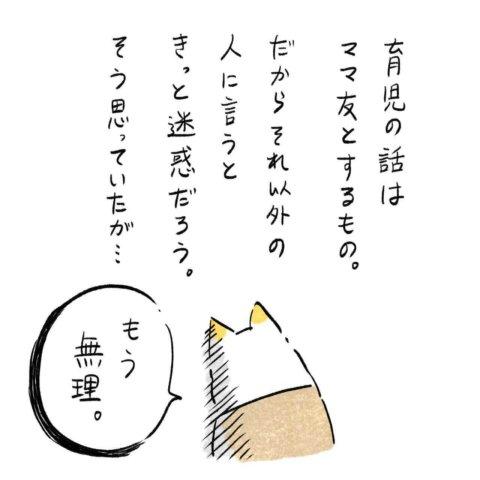 あんりさん 猫かわいがりラプソディー 22