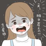 マイペースうぴちゃん日誌 第38話