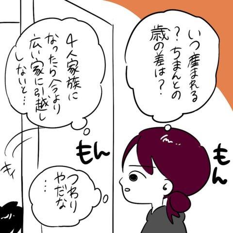 白田ゆにゃ 出産レポ2.4