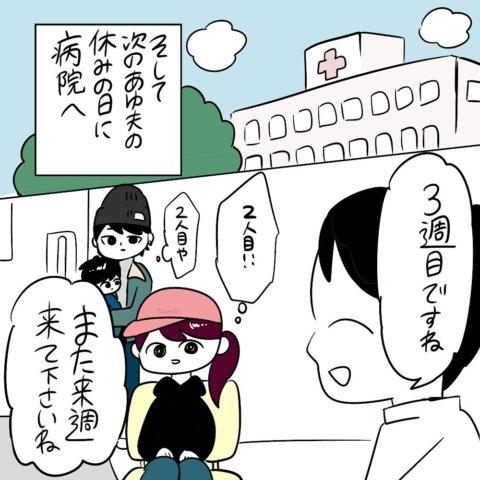 白田ゆにゃ 出産レポ2.6