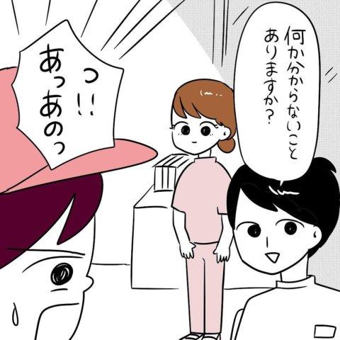 白田ゆにゃ 出産レポ2.7