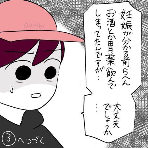 白田ゆにゃ 出産レポ2.8
