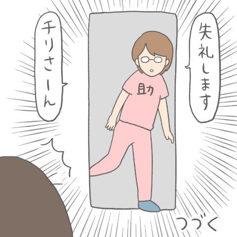 チリツモケ!? 連載18