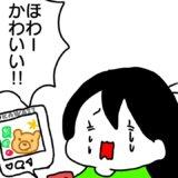 今日もポニョ子びより 第22話 あべかわ アイキャッチ