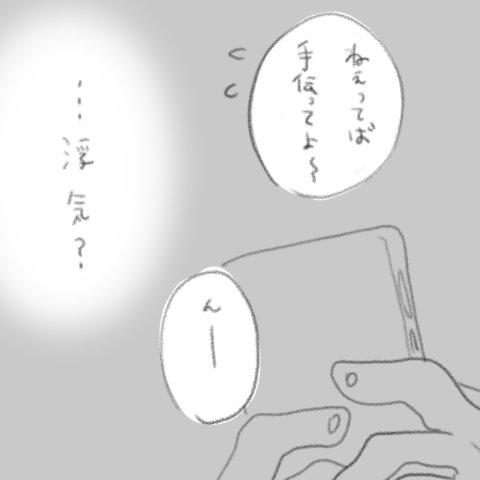 いっちゃんまま 秘事はマツゲ 5