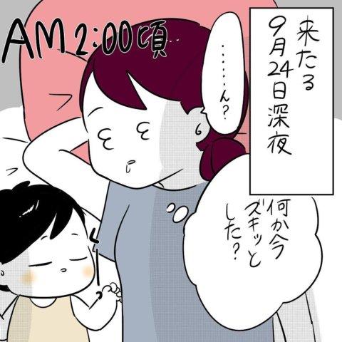 白田ゆにゃ 出産レポ5.1