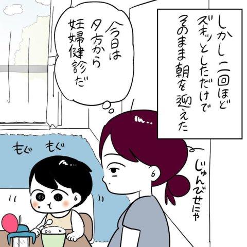 白田ゆにゃ 出産レポ5.2