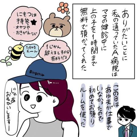 白田ゆにゃ 出産レポ5.3