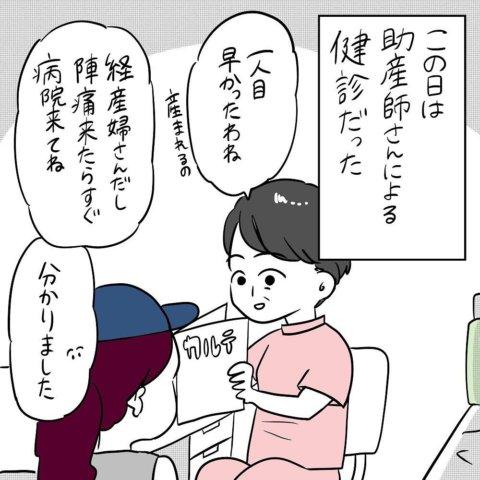 白田ゆにゃ 出産レポ5.6