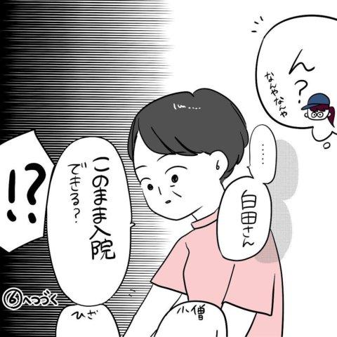 白田ゆにゃ 出産レポ5.9