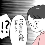 白田ゆにゃ 出産レポ5