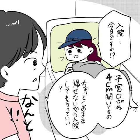 白田ゆにゃ 出産レポ6.1