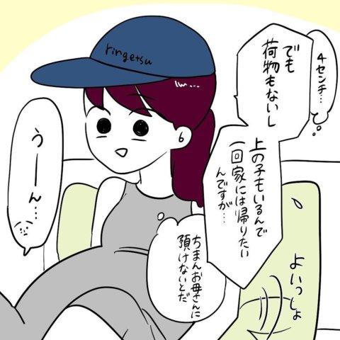 白田ゆにゃ 出産レポ6.2