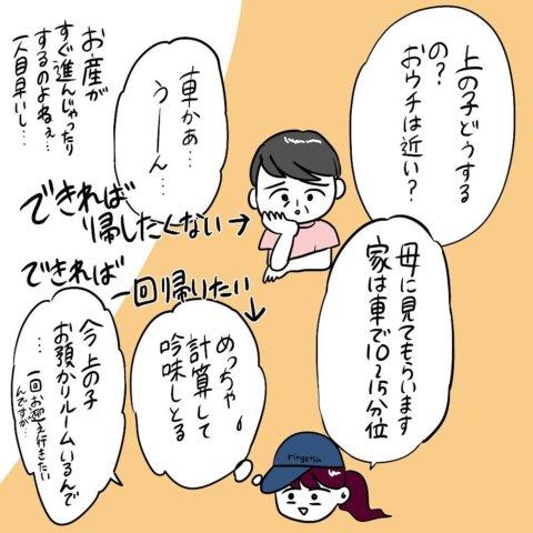 白田ゆにゃ 出産レポ6.3