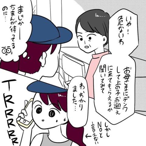 白田ゆにゃ 出産レポ6.4