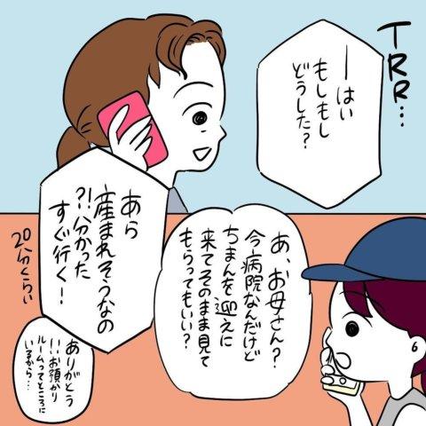 白田ゆにゃ 出産レポ6.5