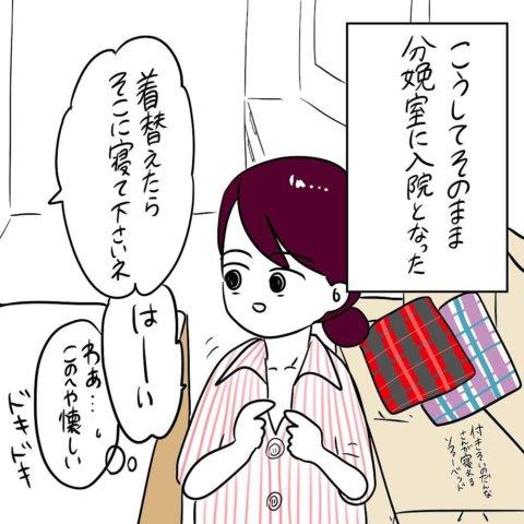 白田ゆにゃ 出産レポ6.6