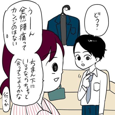 白田ゆにゃ 出産レポ6.8