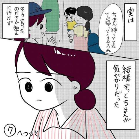 白田ゆにゃ 出産レポ6.9