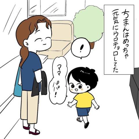 白田ゆにゃ 出産レポ7.2
