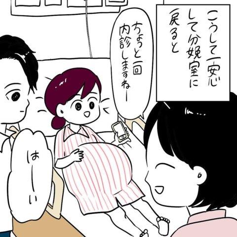 白田ゆにゃ 出産レポ7.4