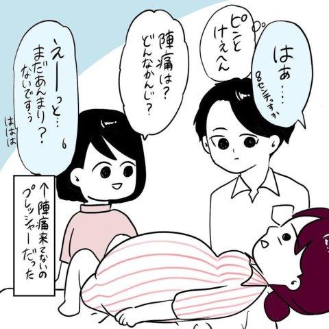 白田ゆにゃ 出産レポ7.6
