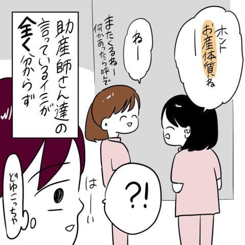白田ゆにゃ 出産レポ7.7