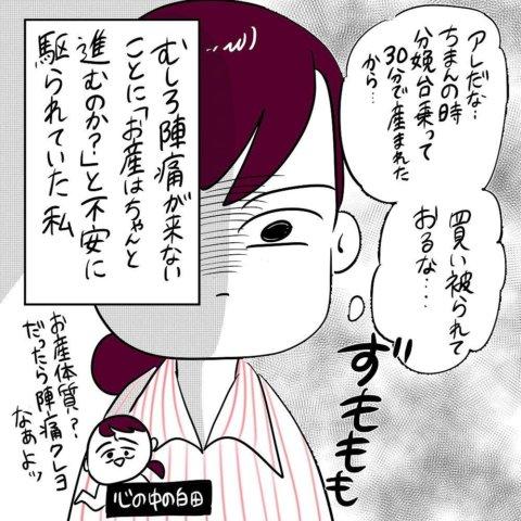 白田ゆにゃ 出産レポ7.8