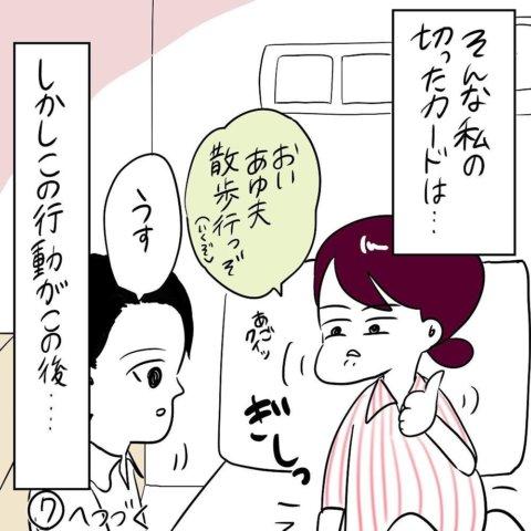 白田ゆにゃ 出産レポ7.9