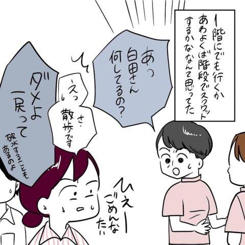 白田ゆにゃ 出産レポ8.1