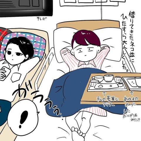 白田ゆにゃ 出産レポ8.2