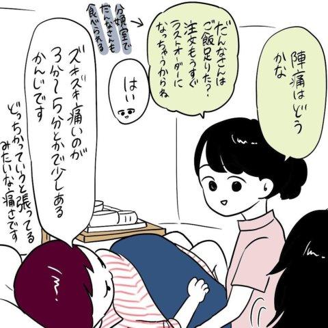 白田ゆにゃ 出産レポ8.3