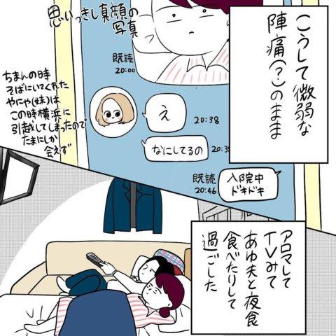 白田ゆにゃ 出産レポ8.5