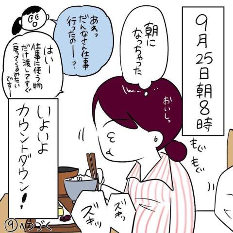 白田ゆにゃ 出産レポ8.7