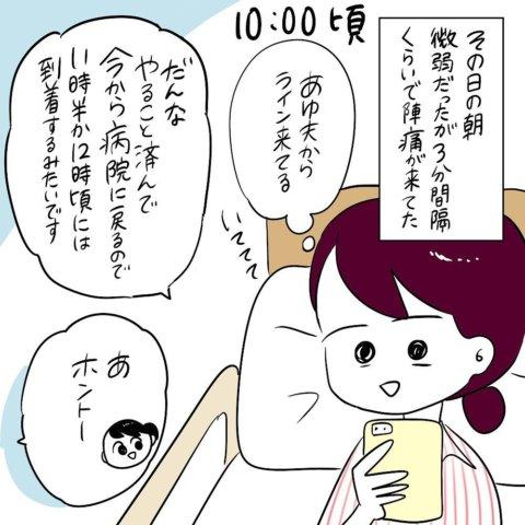 白田ゆにゃ 出産レポ9.1