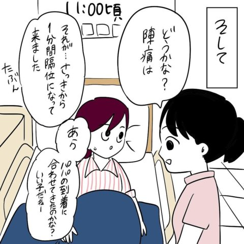 白田ゆにゃ 出産レポ9.2