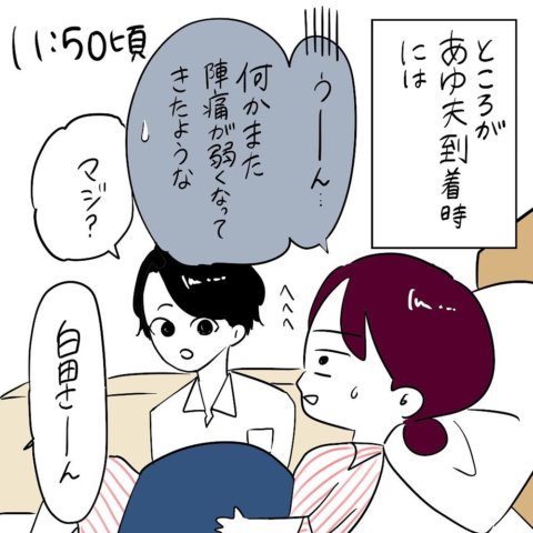 白田ゆにゃ 出産レポ9.3