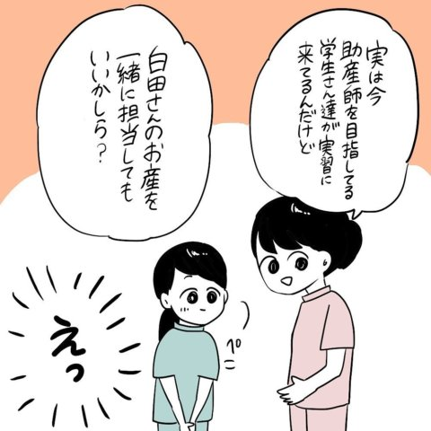 白田ゆにゃ 出産レポ9.4