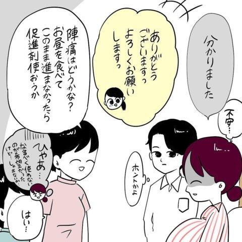 白田ゆにゃ 出産レポ9.6