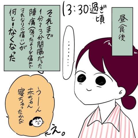 白田ゆにゃ 出産レポ9.7